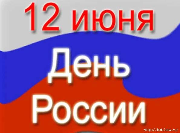 3925311_den_Rossii (595x441, 74Kb)