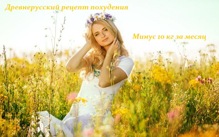 1434114108_drevnerusskiy_recept_pohudeniya (700x437, 461Kb)