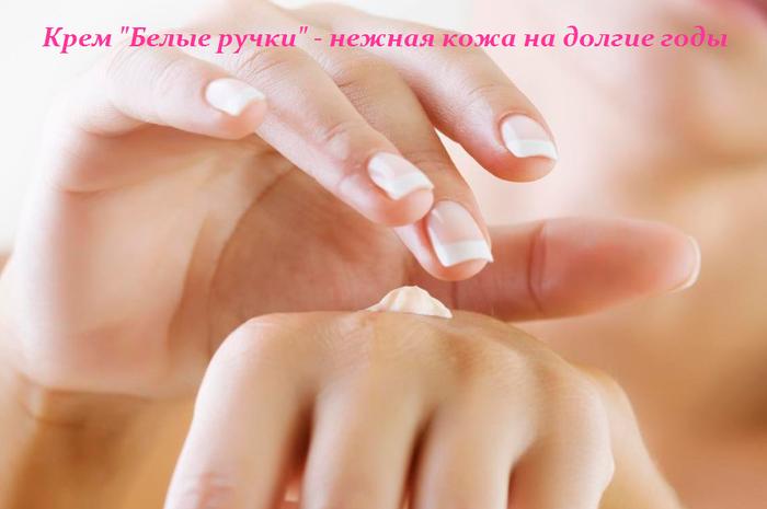 1434116568_Krem_Beluye_ruchki__nezhnaya_kozha_na_dolgie_goduy (700x465, 292Kb)