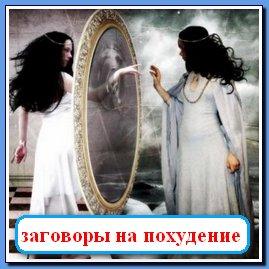 1399212206_magicheskiy-zagovor-pohudeniya-1 (269x269, 22Kb)