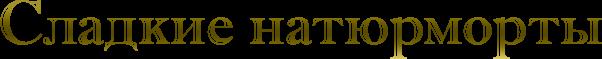 5155516_4maf_ru_pisec_2015_06_14_030521_557cc15905373 (602x59, 14Kb)