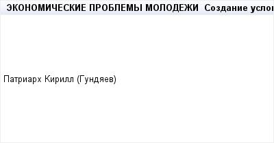 mail_93748526_EKONOMICESKIE-PROBLEMY-MOLODEZI------Sozdanie-uslovij-dla-ekonomiceskogo-blagopolucia-molodyh---zadaca-obsenacionalnogo-masstaba-trebuuesaa-sovmestnyh-usilij-vlasti-obsestvennyh-obedine (400x209, 5Kb)