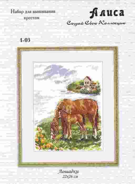 Алиса #1-03 -   Лошадки (513x700, 9Kb)