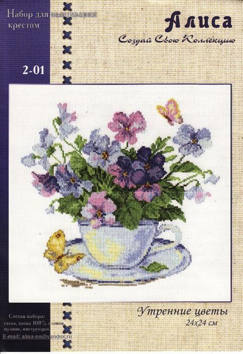 Алиса #2-01 - Утренние цветы (481x700, 156Kb)