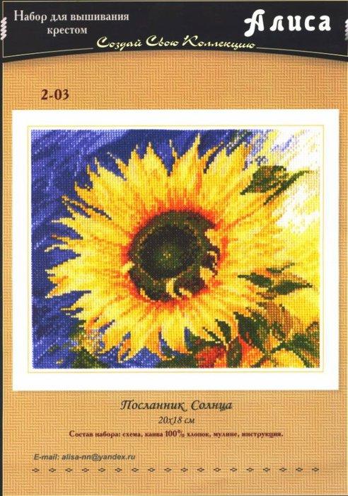 Алиса #2-03 - Посланник солнца (492x700, 97Kb)