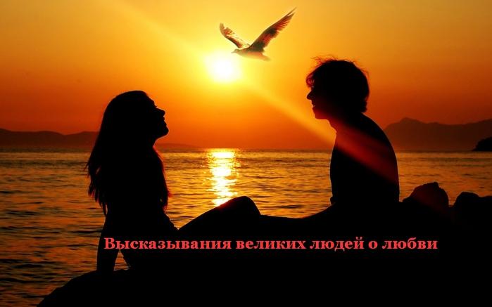 2835299_Viskazivaniya_velikih_ludei_o_lubvi (700x437, 152Kb)