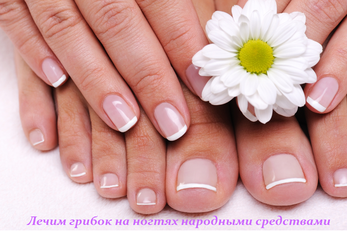 1434288304_Lechim_gribok_na_nogtyah_narodnuymi_sredstvami (700x474, 482Kb)