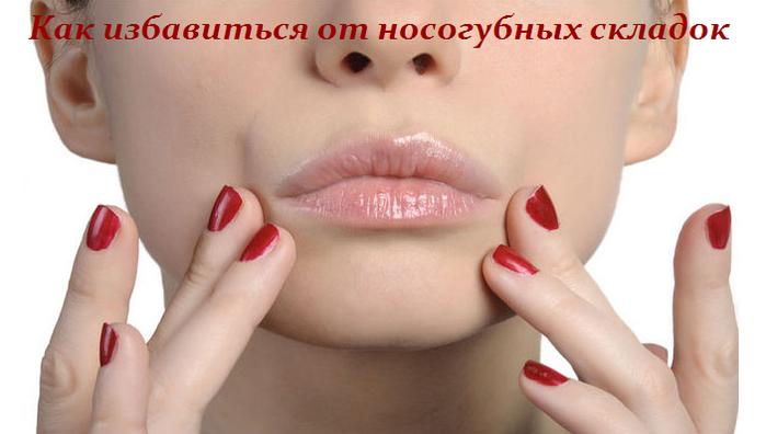 2749438_Kak_izbavitsya_ot_nosogybnih_skladok (700x396, 275Kb)