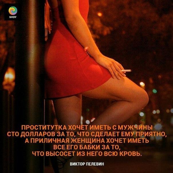 Пелевин про проституток