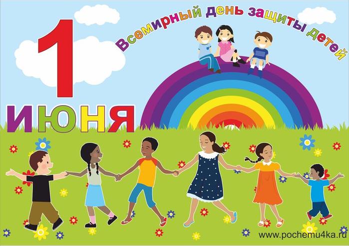 День защиты детей2 (700x494, 332Kb)