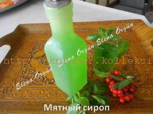 myatniy-sirop-300x224 (300x224, 25Kb)