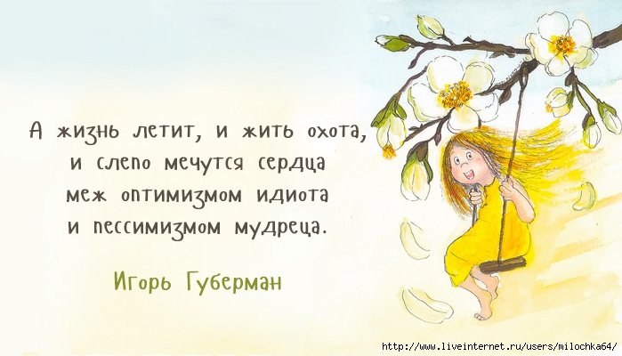 15 пословиц про оптимизм русского народа