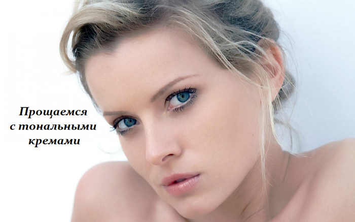 1433326717_proschaemsya_s_tonal_nuymi_kremami (700x437, 313Kb)