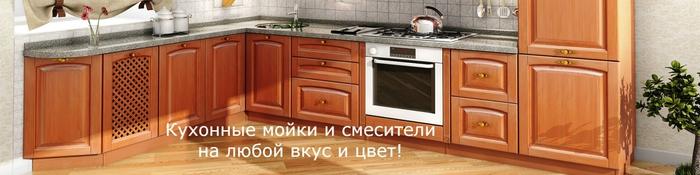Кухонные мойки Granfest, IDO, Jika и Roca/5865323_2000_Kitchen2 (700x175, 111Kb)