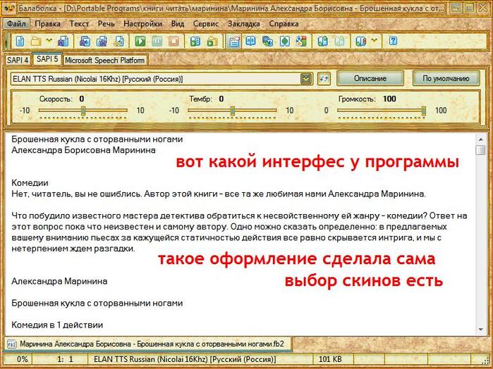 Программу Для Чтениям Электронных Книг На Компьютере