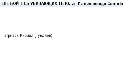 mail_93599392_NE-BOITES-UBIVAUESIH-TELO..._-------Iz-propovedi-Svatejsego-Patriarha-Kirilla-na-Bozestvennoj-liturgii-v-den-pamati-mucenika-Trifona-14-fevrala-2009-goda-------Vse-horoso-znauet-cto-vo-m (400x209, 5Kb)