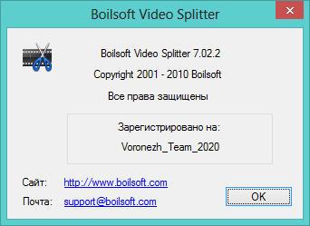 Скачать video splitter программе на русском языке