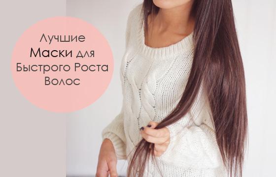 5365806_maski_dlya_bystrogo_rosta_volos_1_ (560x360, 72Kb)