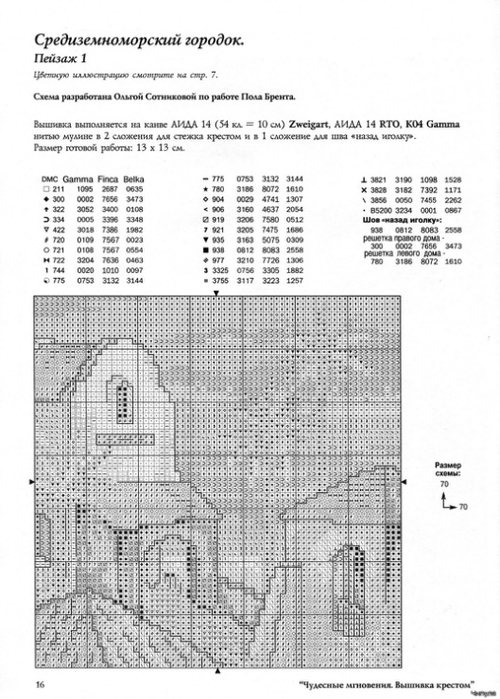 300893-0ac34-71518549-m750x740-ube3b4 (500x700, 216Kb)