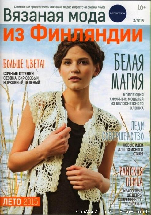 Vazanaya_moda_Finlandii_3_2015_1 (493x700, 298Kb)