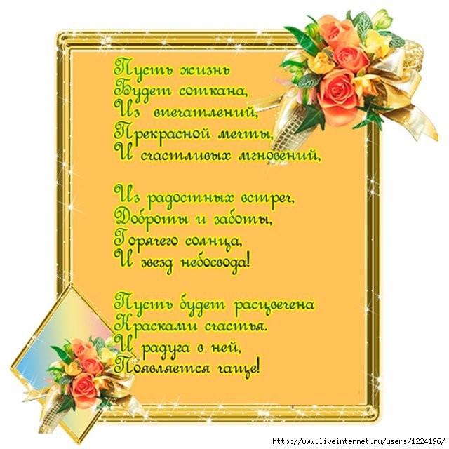 Поздравления с днем рождения в стихотворной форме