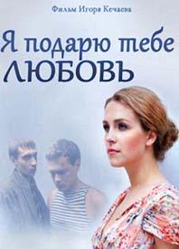 «Смотреть Односерийные Российские Фильмы Мелодрамы» — 2015