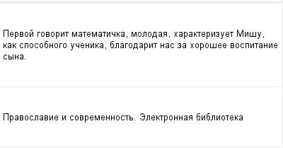 mail_97871524_Pervoj-govorit-matematicka-molodaa-harakterizuet-Misu-kak-sposobnogo-ucenika-blagodarit-nas-za-horosee-vospitanie-syna. (400x209, 5Kb)
