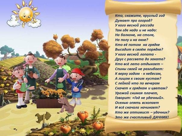 Сценка поздравления садовода