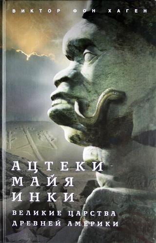 Виктор фон Хаген_Инки, ацтеки, майя (320x500, 130Kb)