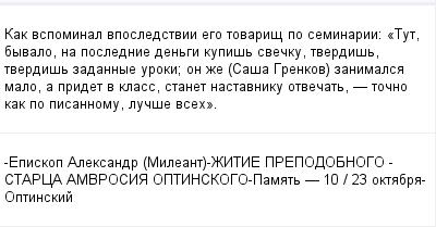 mail_97875244_Kak-vspominal-vposledstvii-ego-tovaris-po-seminarii_-_Tut-byvalo-na-poslednie-dengi-kupis-svecku-tverdis-tverdis-zadannye-uroki_-on-ze-Sasa-Grenkov-zanimalsa-malo-a-pridet-v-klass-stane (400x209, 9Kb)