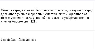 mail_97875510_Simvol-very-nazyvaa-Cerkov-apostolskoj------_naucaet-tverdo-derzatsa-ucenia-i-predanij-Apostolskih-i-udalatsa-ot-takogo-ucenia-i-takih-ucitelej-kotorye-ne-utverzdauetsa-na-ucenii-Aposto (400x209, 6Kb)