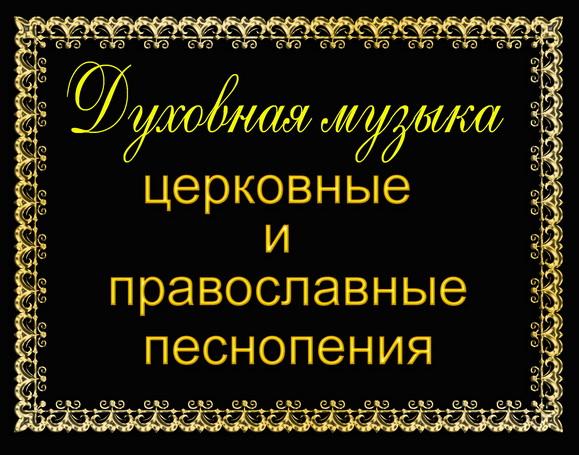 Православная музыка (579x455, 133Kb)