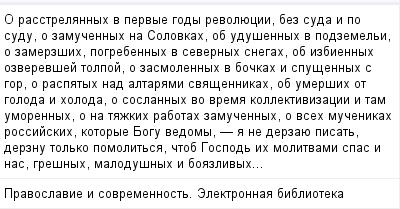 mail_97875969_O-rasstrelannyh-v-pervye-gody-revoluecii-bez-suda-i-po-sudu-o-zamucennyh-na-Solovkah-ob-udusennyh-v-podzemeli-o-zamerzsih-pogrebennyh-v-severnyh-snegah-ob-izbiennyh-ozverevsej-tolpoj-o- (400x209, 11Kb)