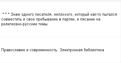 mail_97876834_-_-_---Znaue-odnogo-pisatela-neplohogo-kotoryj-kak-to-pytalsa-sovmestit-i-svoe-prebyvanie-v-partii-i-pisanie-na-religiozno-russkie-temy. (400x209, 5Kb)