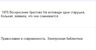 mail_97876914_1975---Voskresenie-Hristovo---Na-ispovedi-odna-staruska-bolnaa-zaavila-cto-ona-somnevaetsa. (400x209, 5Kb)