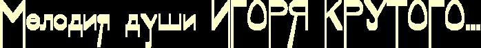 RmelodiyPduSiPRiRgRoRrRyPRkRrRuRtRoRgRoIG1IG1IG1 (1) (700x71, 12Kb)