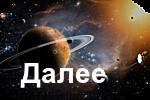4809770_YaKosmos (150x100, 33Kb)