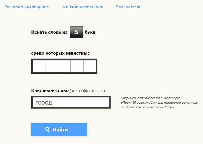 кроссворд решение онлайн сервис (700x497, 100Kb)