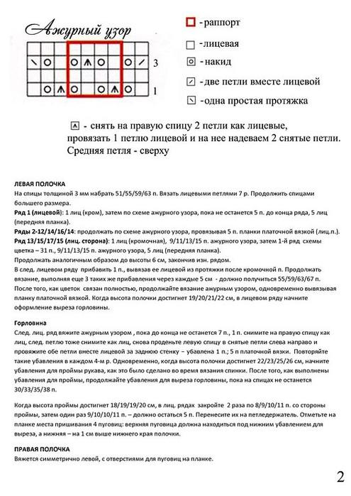 5308269_puloversvety4 (495x700, 120Kb)