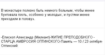 mail_97885979_V-monastyre-polezno-byt-nemnogo-bolnym-ctoby-menee-buntovala-plot-osobenno-u-molodyh-i-pustaki-menee-prihodili-v-golovu_. (400x209, 7Kb)
