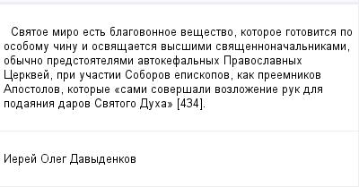 mail_97889061_Svatoe-miro-est-blagovonnoe-vesestvo-kotoroe-gotovitsa-po-osobomu-cinu-i-osvasaetsa-vyssimi-svasennonacalnikami-obycno-predstoatelami-avtokefalnyh-Pravoslavnyh-Cerkvej-pri-ucastii-Sobor (400x209, 8Kb)