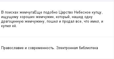 mail_97890641_V-poiskah-zemcuga-Ese-podobno-Carstvo-Nebesnoe-kupcu-isusemu-horosih-zemcuzin-kotoryj-nased-odnu-dragocennuue-zemcuzinu-posel-i-prodal-vse-cto-imel-i-kupil-ee. (400x209, 6Kb)