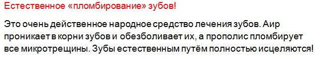 4716146_estestvennoeplombirovaniezubov2 (647x120, 44Kb)