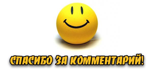 Спасибо за комментарий!/3241858_spasibo_jpg_pagespeed_ce_vWfgbLZA54 (605x283, 91Kb)