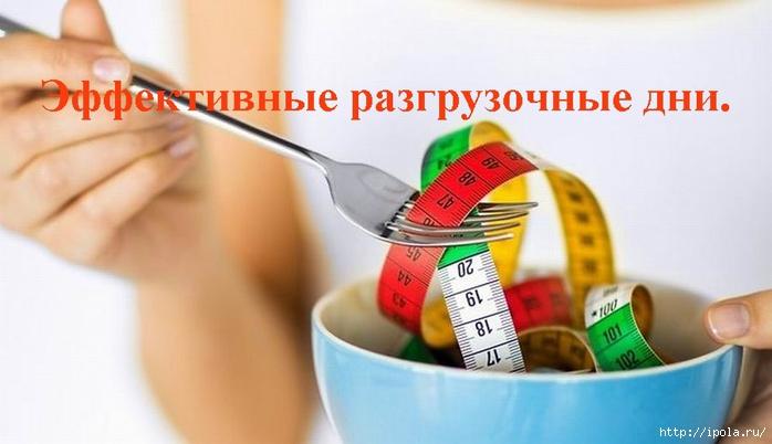 2835299_Effektivnie_razgryzochnie_dni_ (700x402, 159Kb)
