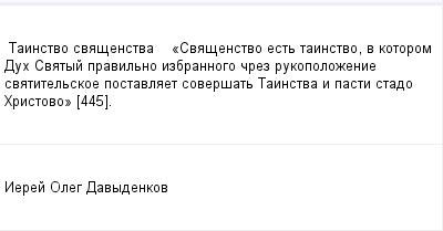 mail_97905322_Tainstvo-svasenstva----------_Svasenstvo-est-tainstvo-v-kotorom-Duh-Svatyj-pravilno-izbrannogo-crez-rukopolozenie-svatitelskoe-postavlaet-soversat-Tainstva-i-pasti-stado-Hristovo_-_445_ (400x209, 6Kb)
