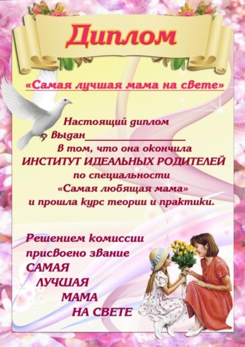 Дипломы для мамы