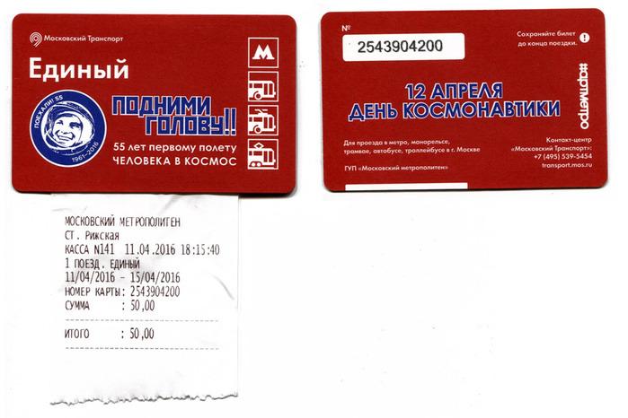 ticket_space (700x466, 95Kb)