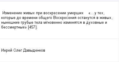 mail_97913010_Izmenenie-zivyh-pri-voskresenii-umersih----------_...u-teh-kotorye-do-vremeni-obsego-Voskresenia-ostanutsa-v-zivyh-nynesnie-grubye-tela-mgnovenno-izmenatsa-v-duhovnye-i-bessmertnye_-_457_ (400x209, 5Kb)
