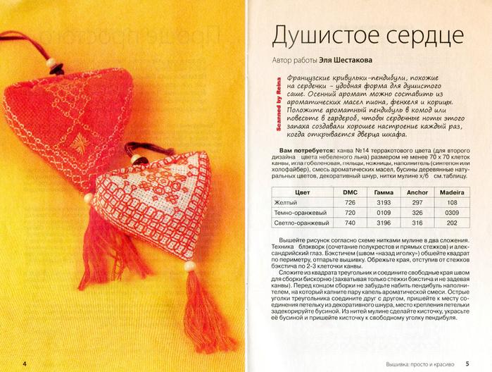 MirKnig.com_Золото осени_Страница_03 (700x528, 567Kb)